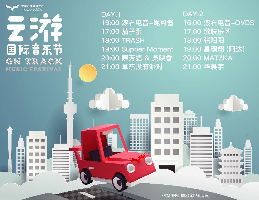 中国汽摩运动大会四大赛事开战 迎来最多决赛日