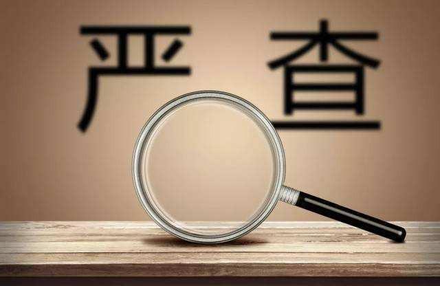 广元某县革命烈士陵园主任兼县殡仪馆馆长接受纪律审查和监察调查