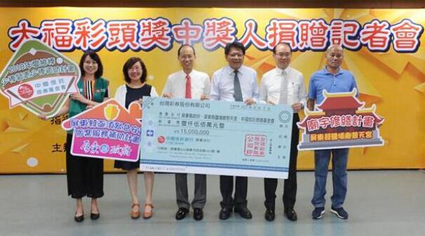 PK10官网3.59亿巨奖得主领奖 豪捐1500万帮助弱势群体