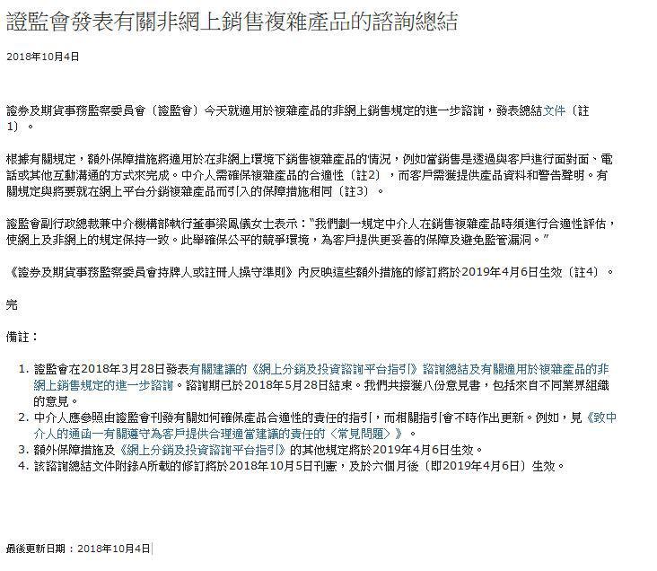 香港证监会发表有关非网上销售复杂产品的咨询总结