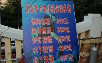 青岛潜水乱象:宣传可体验半小时实际下水几分钟