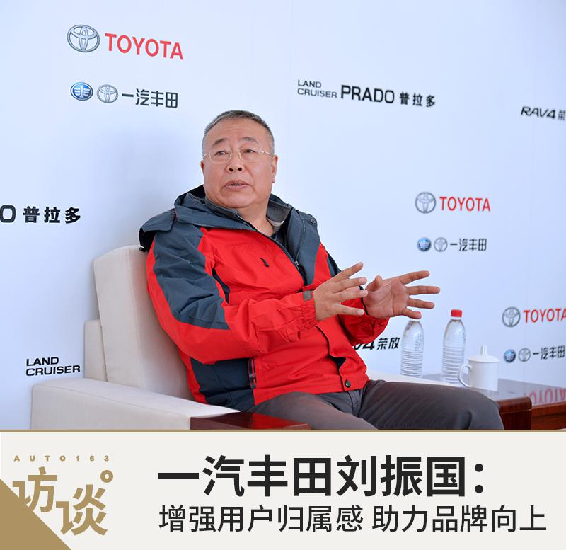 一汽丰田刘振国:增强用户归属感 助力品牌向上