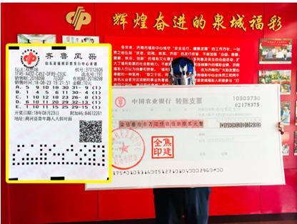 山东彩民10元机选票中733万大奖 转账支票曝光