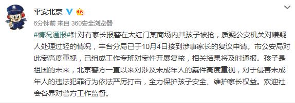 警方通报大红门抢孩子事件 已对案件开展复核