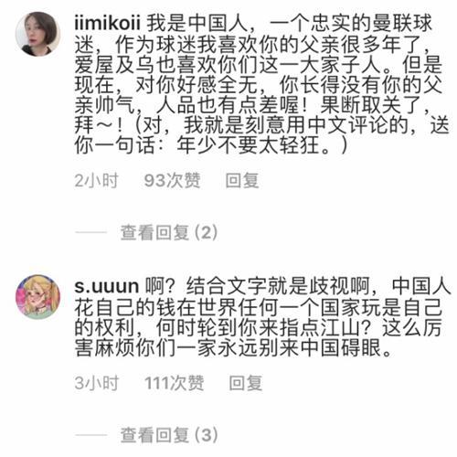 小贝长子发亚裔游客占领欧洲图 遭大批中国网友翻墙怒骂