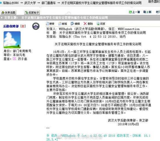 武汉大学回应学生公寓性侵事件:将配女保安巡逻
