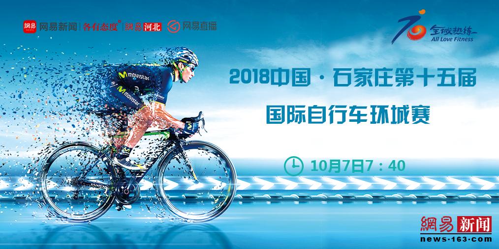 2018石家庄第十五届国际自行车环城赛明日精