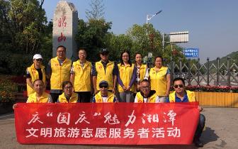 湘潭市旅游外侨局开展庆国庆 文明旅游主题宣传活动