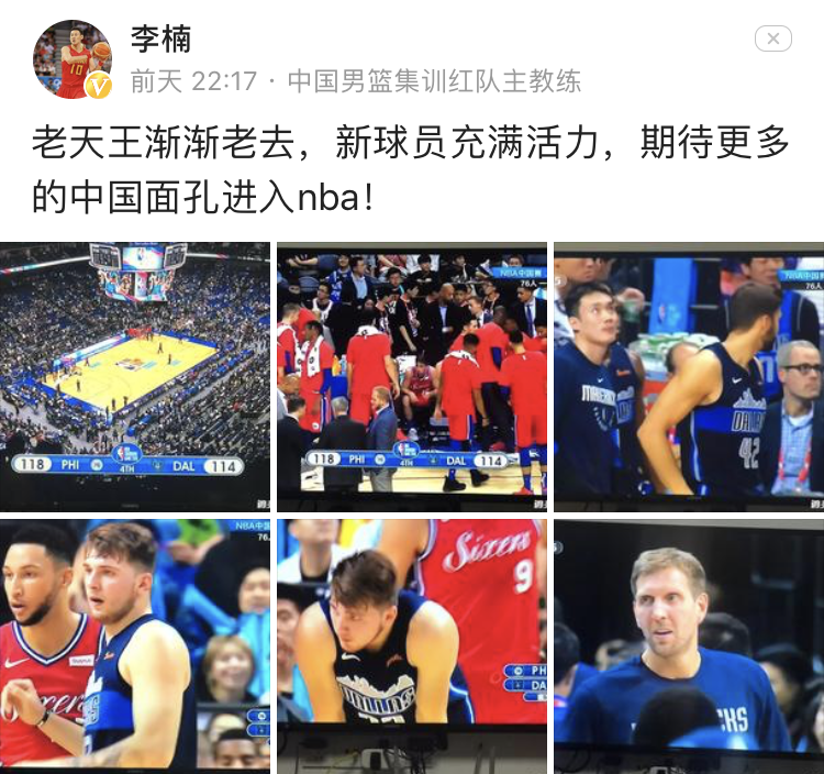 观看中国赛有感? 李楠:期待更多中国面孔进入NBA