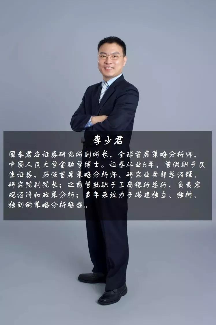 """国泰君安李少君:配置重点仍在""""制造业中的TMT"""""""