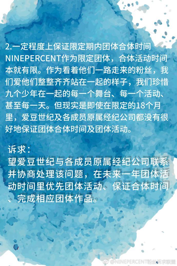 NINEPERCENT粉丝发声控诉:无合体无团综无专辑