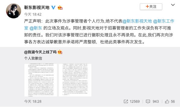 靳東影視天地就不當轉發道歉:涉事管理已撤職