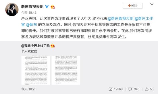 靳东影视天地就不当转发道歉£º涉事管理已撤职