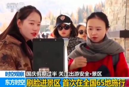 林元庆创办的Aibee推出旅游AI解决方案 景区刷脸入园