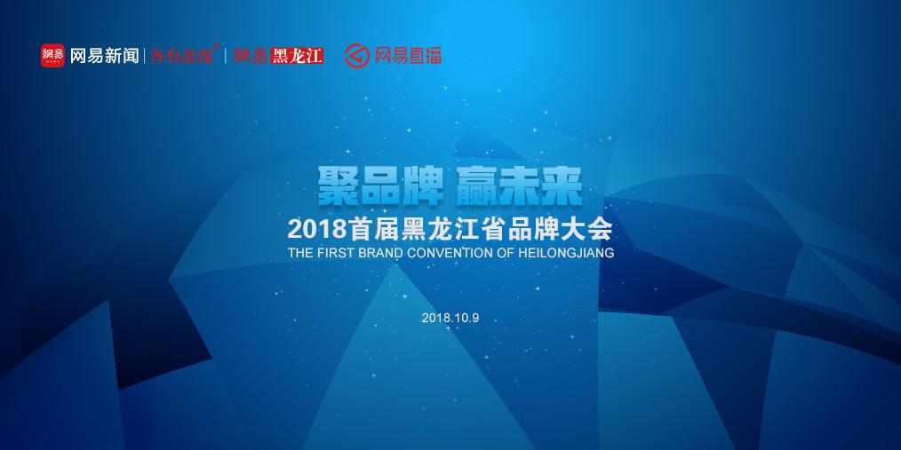 聚品牌赢未来 2018首届黑龙江省品牌大会