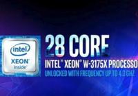 英特尔推第九代Core新品:地表最强处理器诞生