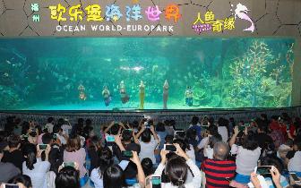 """福州欧乐堡海洋世界:完美""""霸屏""""十一假期"""
