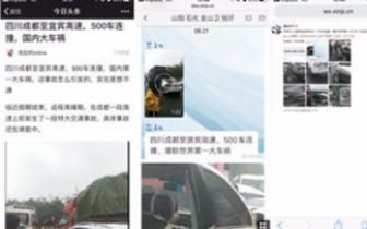 四川警方:网传成都到宜宾高速500车连撞系谣言