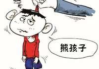 """9岁男孩偷2千元玩手游 父母罚他长假捡废品""""还债"""""""
