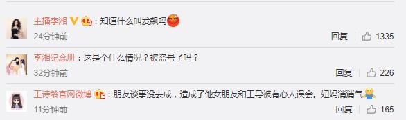 急了!李湘晒聊天截图怒怼:还上我的车!赃吧你