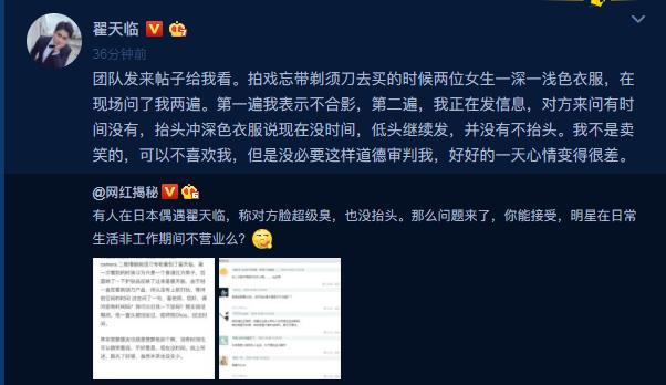 """翟天临回怼""""摆臭脸""""传闻:没必要道德审判我"""