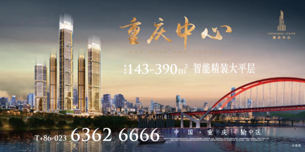 重庆中心 重庆的中心