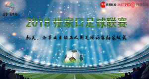 2018张家口五人制足球比赛抽签仪式