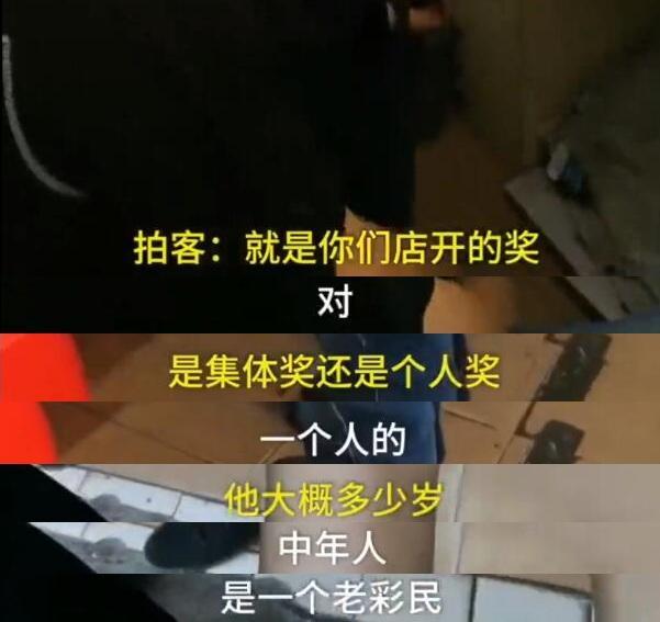 湖南1.59亿巨奖得主部分信息曝光!神秘得主究竟是谁?