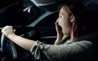 秋乏来袭 开车的你一定要保持清醒