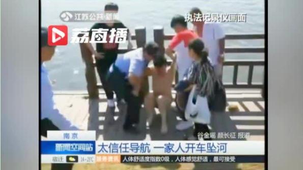 男子驾车被导航带进水库 落水瞬间他1个举动救家人