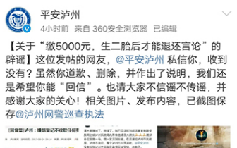 """""""领结婚证要交5000元押金""""属谣言 泸州警方已介入调查"""