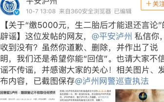 网传泸州结婚要交5000元,不生二胎不给退?警方:谣言 正进一步
