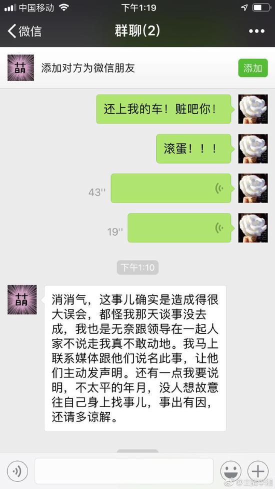 李湘晒聊天截图怒怼:朋友的女友也不能上我的车
