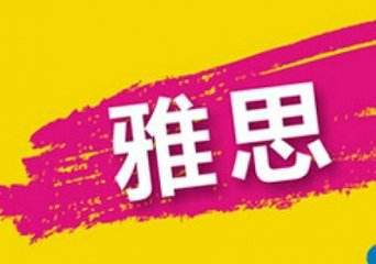 雅思,梦想无界 助学金中国大陆地区唯一获奖者产生