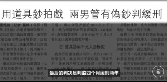 因假钞做得太逼真 香港著名道具师被判刑4个月