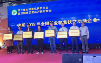 山橙时代荣获2018中国果业十大新锐品牌和果业精准扶贫