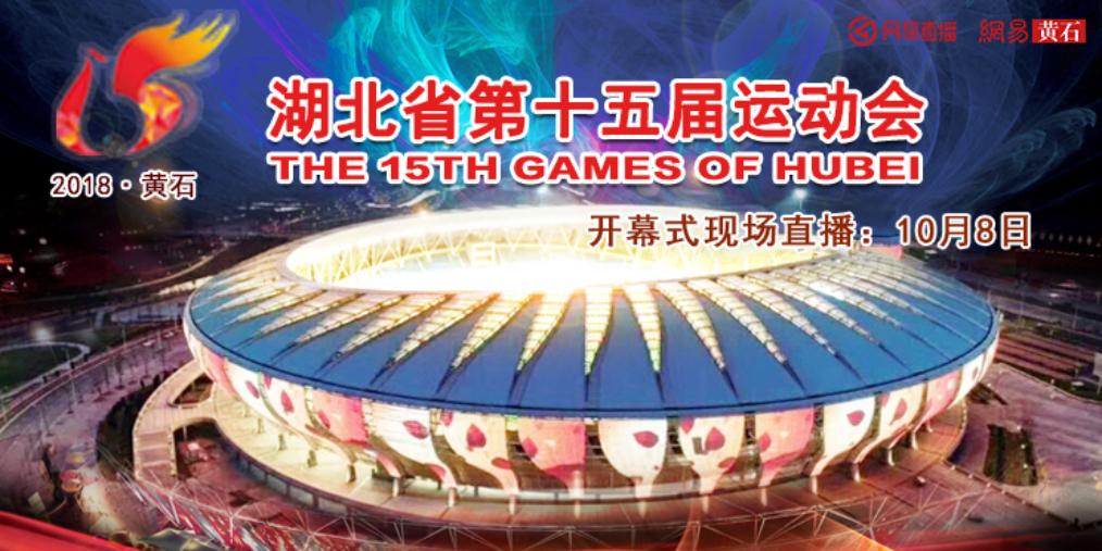 湖北省 第十五届运动会开幕式
