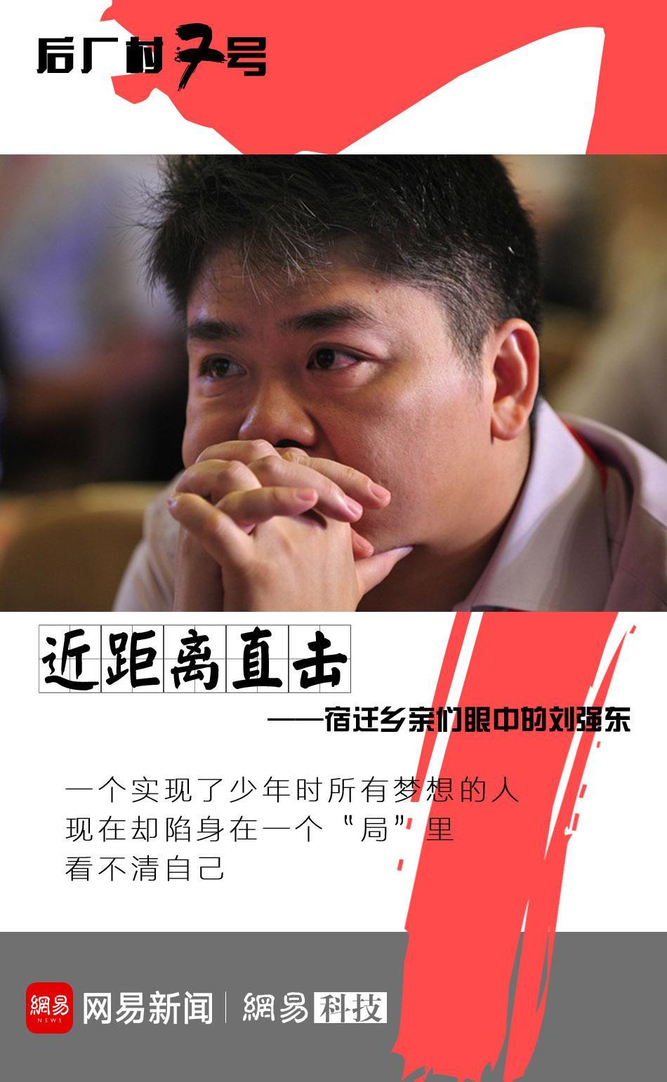 风口浪尖上旳刘强东:乡亲们现在怎么看大强子