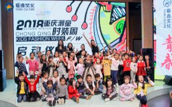 重庆潮童时装周正式启幕 国际超模现场授课