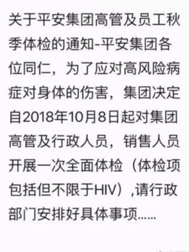 平安高管陷桃色新闻集团体检查HIV?回应:截图太假