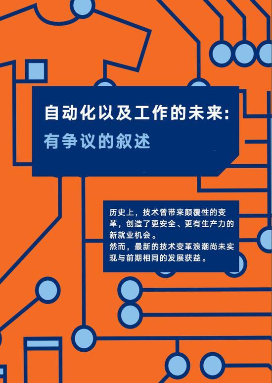 联合国发布AI报告:自动化和AI对亚洲有巨大影响