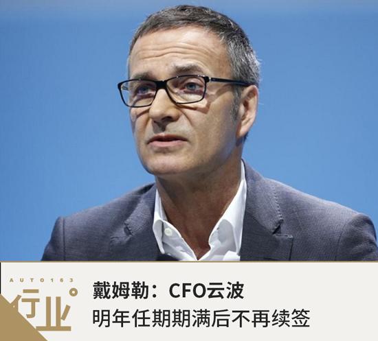 戴姆勒:CFO云波明年任期期满后不再续签