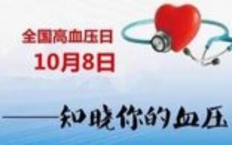 2018.10.8|第21个全国高血压日 —知晓您的血压