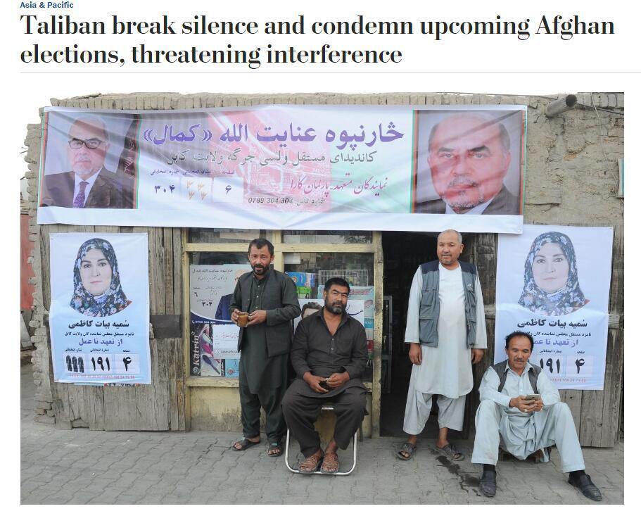 塔利班将干扰阿富汗议会选举:是恶毒的美国阴谋