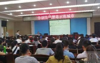 湘潭首次将禁毒预防教育纳入初任公务员培训