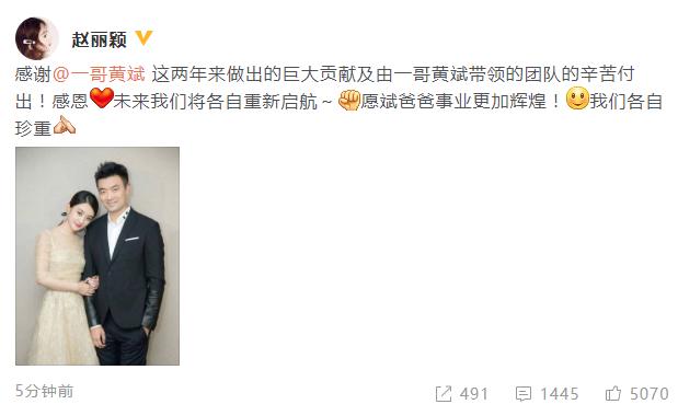 赵丽颖宣布与经纪人结束合作:我们各自珍重