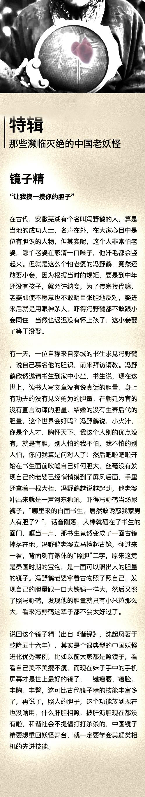 那些濒临灭绝的中国老妖怪(2)