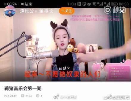 """网红女主播""""莉哥""""侮辱国歌 警方:处以行政拘留5日"""