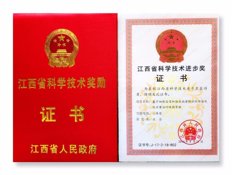 南昌大学第三附属医院方念博士荣获省科技进步二等奖