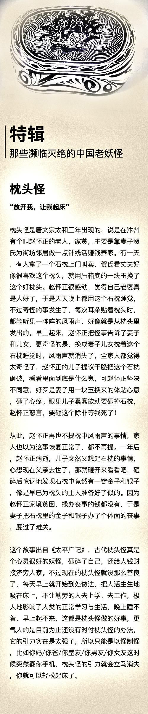 那些濒临灭绝的中国老妖怪(2)· 特辑